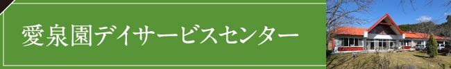 愛泉園デイサービスセンター
