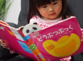 居宅訪問型児童発達支援事業ミニョンヌアリス 読書イメージ