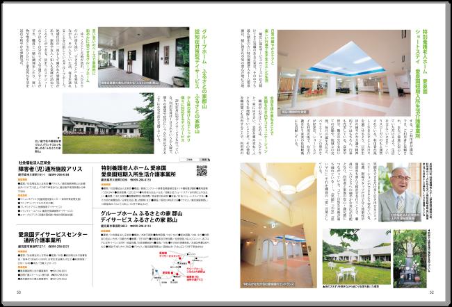 正栄会 untan掲載ページ2