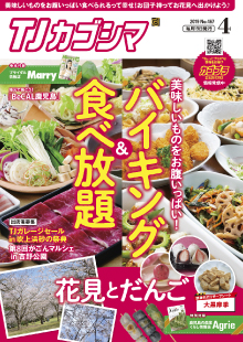 『TJカゴシマ』Vol.467(2019年4月号) 表紙