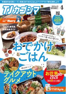 『TJカゴシマ』Vol.479(2020年4月号) 表紙