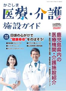 かごしま医療・介護施設ガイド 表紙
