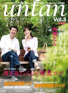 untan Vol.3 表紙