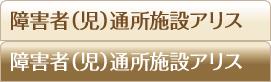 障害者(児)通所施設アリス