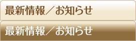 最新情報/お知らせ