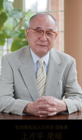 社会福祉法人正栄会 理事長 上片平 栄昭