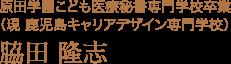 原田学園こども医療秘書専門学校卒業(現 鹿児島キャリアデザイン専門学校) 脇田隆志
