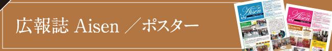広報誌Aisen/ポスター