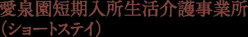 愛泉園短期入所生活介護事業所(ショートステイ)